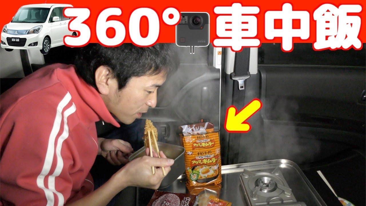 360°【車中飯】超簡単で美味しいチキンラーメンアクマのキムラー(GoPro Fusion)