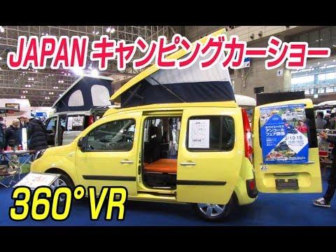 【360°VR】JAPAN キャンピングカーショー2018 魅力のキャンピングカーを紹介