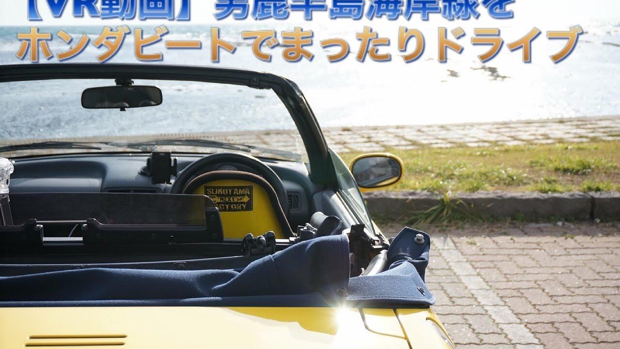 【VR動画】男鹿半島海岸線をホンダビートでまったりドライブ Nikon Key Mission 360