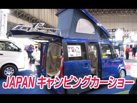 JAPANキャンピングカーショー2018    幕張メッセ