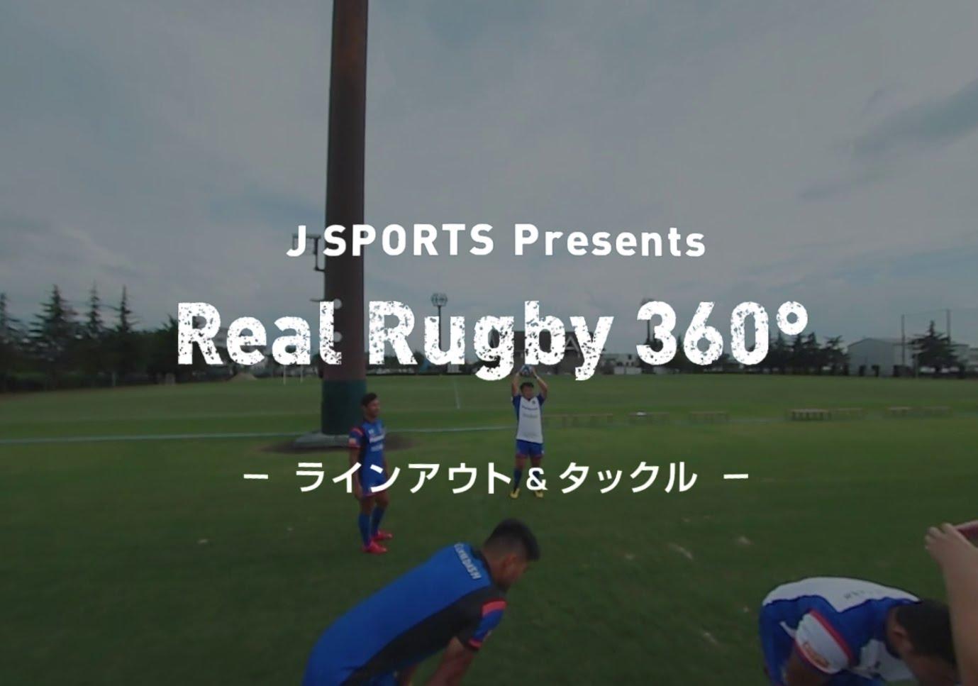 【ラグビーVR動画】Real Rugby 360°「ラインアウト&タックル」