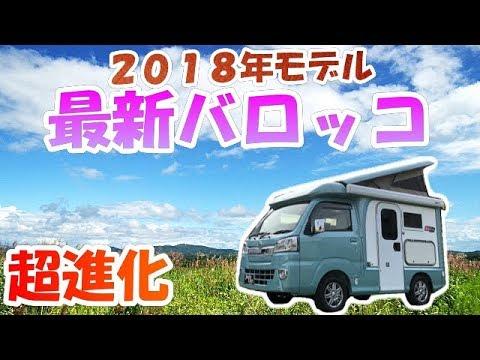 2018年夏モデル最新軽キャンピングカー「バロッコ」紹介します!