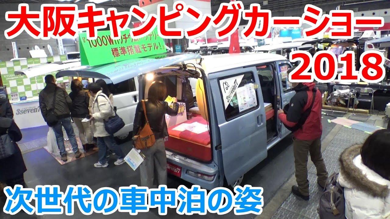 大阪キャンピングカーショー2018で車中泊の未来の姿を見てきた